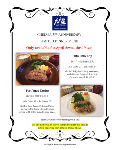 CH 5th Anniversary Menu-Dinner-040517-040917