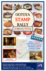 Stamp Rally Event-Poster-081417